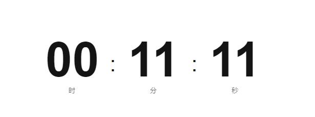 vue中实现计时器(正向计时器)